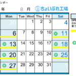 8月の営業日変更のお知らせ