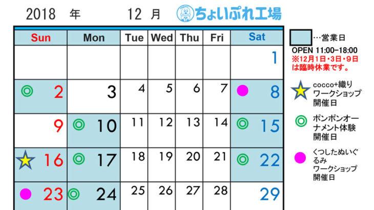 12月営業日のご案内